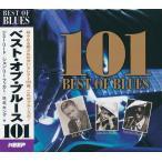 ベスト オブ ブルース CD4枚組101曲