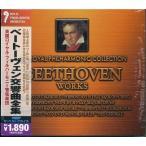 ベートーヴェン交響曲全集 豪華CD6枚組
