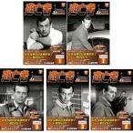 送料無料 逃亡者 シーズン3 DVD15枚組 全30話