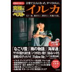 送料無料 CD付マガジン 03 イルカ ギターコード