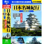 悠久の歴史を知る浪漫映像 日本の文化遺産名城の魅力をあますことなく紹介 !!  ディスク 1 ( 4...