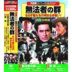 送料無料 西部劇 パーフェクトコレクション 無法者の群 DVD10枚組