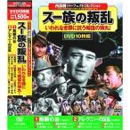 送料無料 西部劇 パーフェクトコレクション スー族の叛乱 DVD10枚組