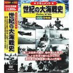 送料無料 ドキュメント 世紀の大海戦史 DVD9枚組