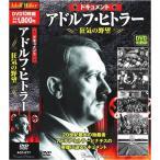 送料無料 アドルフ・ヒトラー 狂気の野望 ドキュメント DVD10枚組