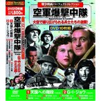 送料無料 戦争映画 パーフェクトコレクション 空軍爆撃中隊 DVD10枚組