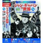 ジャン ギャバンの世界第1集 洋画 ACC-86