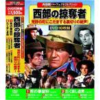 送料無料 西部劇 パーフェクトコレクション 西部の掠奪者 DVD10枚組