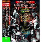 ホラー映画 パーフェクトコレクション ゾンビの世界 DVD10枚組