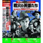 戦争映画 パーフェクトコレクション 戦火の英雄たち DVD 10枚組