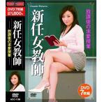 新任女教師 放課後の求愛授業 DVD7枚組