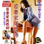 若妻家庭教師 〜秘密の個人授業〜 DVD7枚組