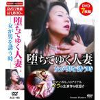 堕ちてゆく人妻 女が男を誘う時 DVD7枚組