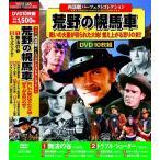 西部劇 パーフェクトコレクション 荒野の幌馬車 DVD10枚組