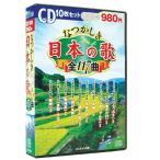 送料無料 なつかしき日本の歌 全117曲を収録したCD10枚組