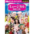 ミュージカル映画 大全集 DVD10枚組