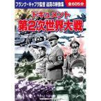 ドキュメント 第2次世界大戦  DVD 10枚組