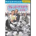 フレッド・アステア大全集 DVD10枚組