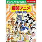 送料無料 爆笑アニメ大行進 2  DVD 10枚組