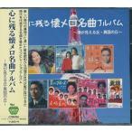 送料無料 心に残る 懐メロ名曲アルバム CD