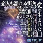 スター 千夜一夜 こころの青春 〜愛が生まれた日〜 CD