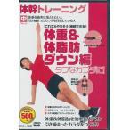 体幹 トレーニング 体重&体脂肪ダウン編 DVD