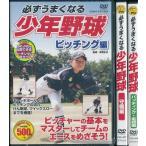 送料無料 必ずうまくなる 少年野球 DVD3枚組 ピッチング 守備、バッティング、走塁