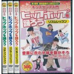 ショッピングダンス 送料無料 キッズダンス 入門 ヒップホップを踊ろう DVD4本セット