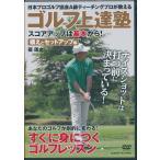 ゴルフ上達塾 スコアアップは基本から 構えとセットアップ編 DVD CCP-991