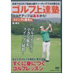 送料無料 ゴルフ上達塾 スコアアップは基本から スイングの基本編 DVD