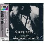 佐野元春 CD  スーパー・ベスト Best of