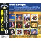 ����̵�� �Ľդ��γڥҥå� 80��s CD