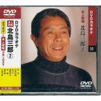 ショッピングカラオケ 北島三郎2 DVDカラオケ
