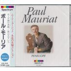 送料無料 ポール・モーリア ベスト エーゲ海の真珠・恋はみずいろ