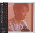 研ナオコ CD  ベスト・アルバム