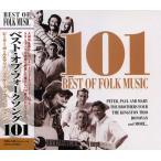 ベスト・オブ・フォークソング 101 CD