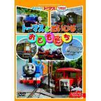 きかんしゃトーマス  DVD2本セット 走れソドー島で大レース・だいじなおともだち