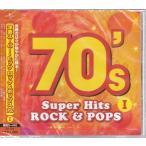 洋楽スーパー・ヒッツ 70's CD