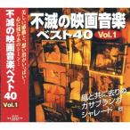 ���ǤαDz費�ڥ٥���40 Vol.1 CD