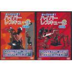 送料無料 消防ハイパーレスキュー隊 車両編・訓練編 2本セット DVD