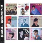 送料無料 想い出の流行歌 1965年(昭和40年)
