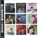 送料無料 想い出の流行歌 1966年(昭和41年) CD