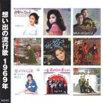 送料無料 想い出の流行歌 1969年(昭和44年) CD
