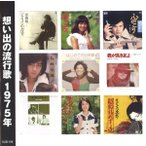 送料無料 想い出の流行歌 1975年(昭和50年) CD