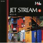 CD ジェットストリーム カミニート CD イージーリスニング