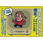 綾小路きみまろDVD4枚組BOX 爆笑!エキサイトライブビデオ大全集