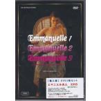 送料無料 エマニエル夫人 DVD3枚組 輸入盤
