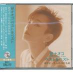 研ナオコ CD  ベスト&ベスト