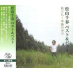 松山千春 CD  ベスト&ベスト 旅立ち〜季節の中で