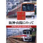 私鉄沿線 阪神・山陽にのって DVD
